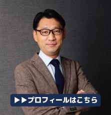 株式会社クレアーレ代表取締役麻生裕二プロフィール